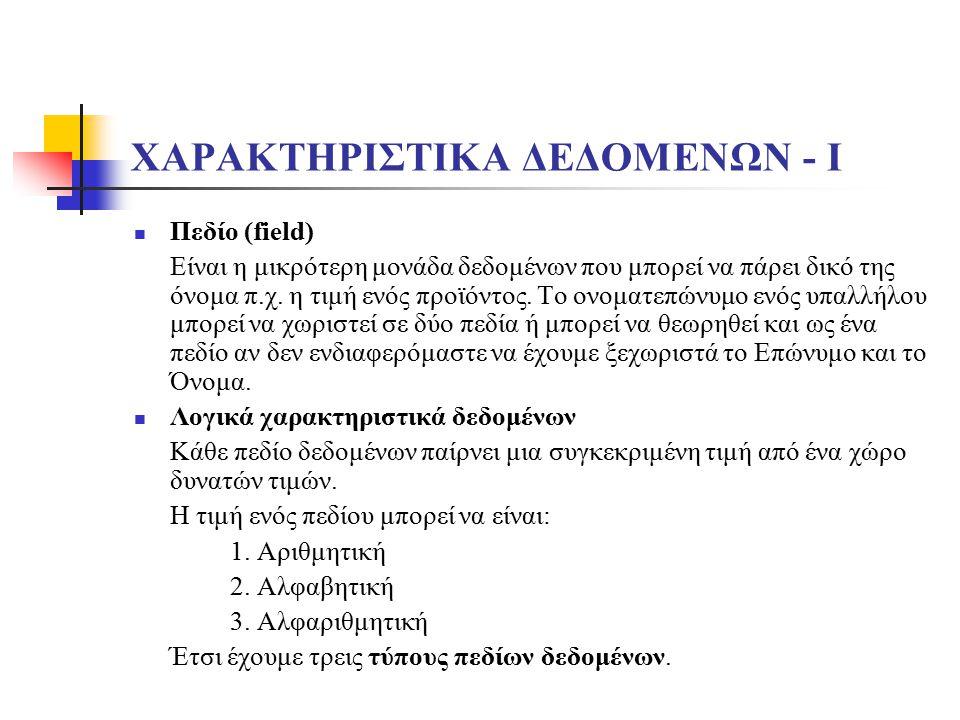 ΧΑΡΑΚΤΗΡΙΣΤΙΚΑ ΔΕΔΟΜΕΝΩΝ - Ι
