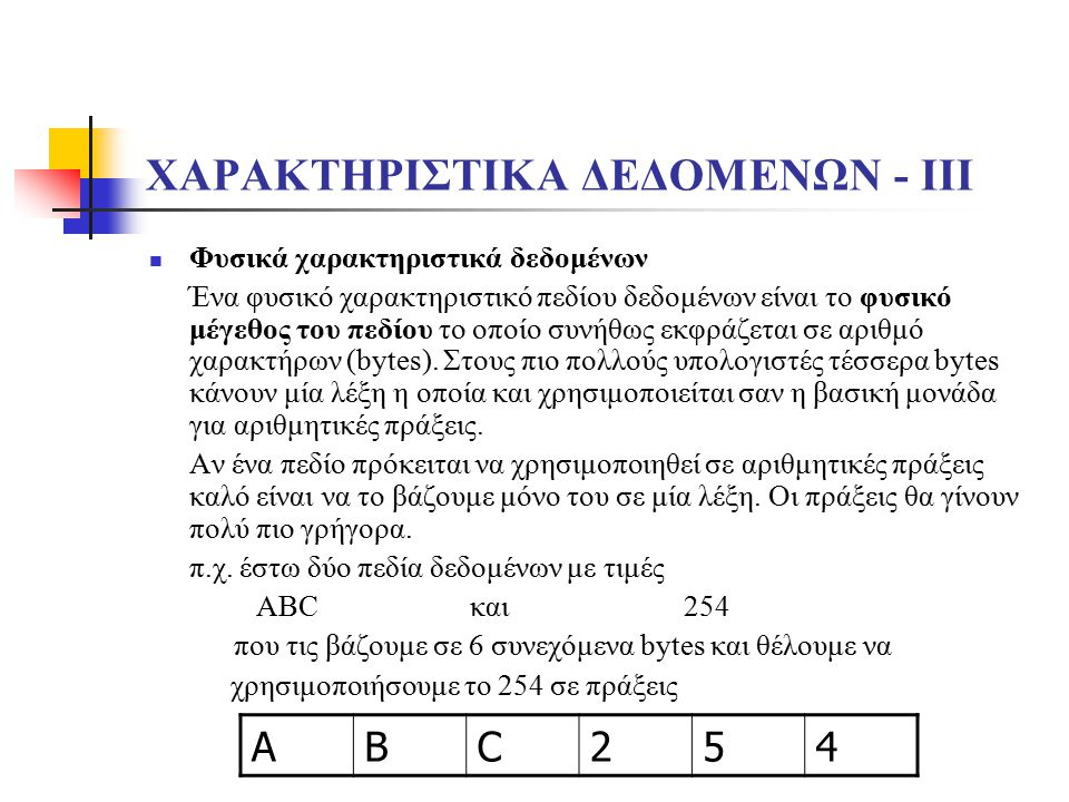 ΧΑΡΑΚΤΗΡΙΣΤΙΚΑ ΔΕΔΟΜΕΝΩΝ - ΙΙΙ