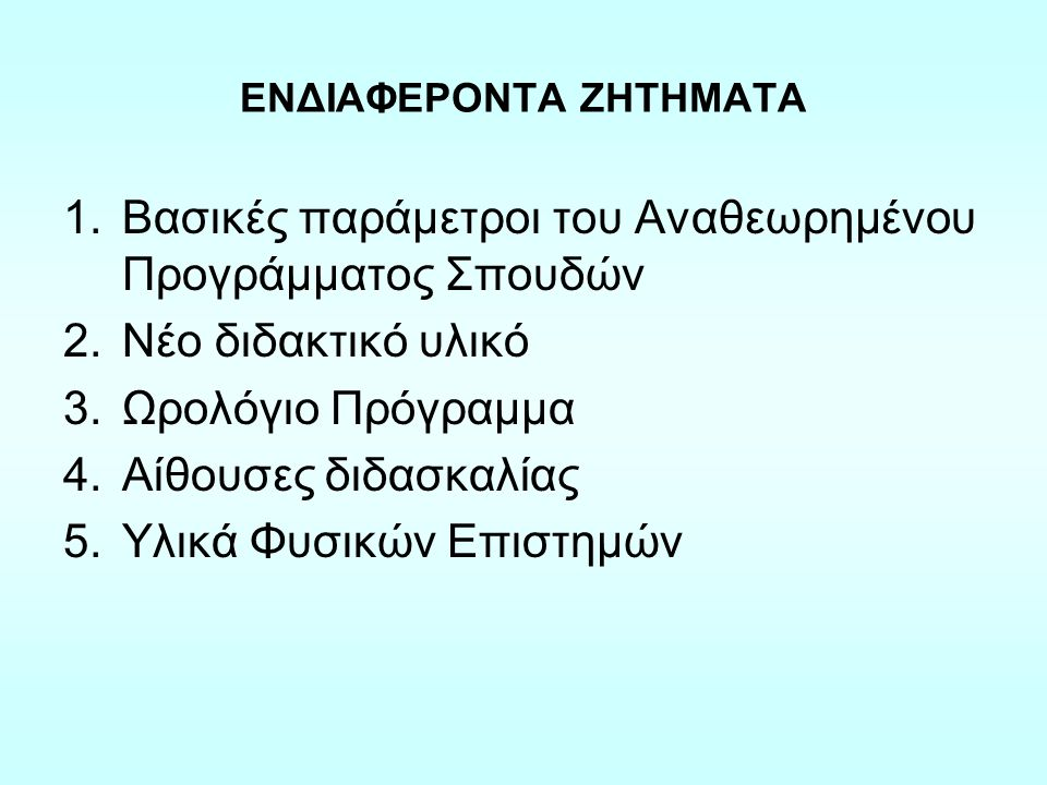 ΕΝΔΙΑΦΕΡΟΝΤΑ ΖΗΤΗΜΑΤΑ