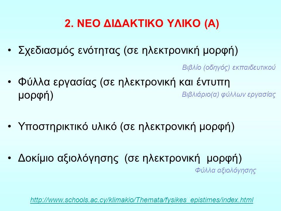 2. ΝΕΟ ΔΙΔΑΚΤΙΚΟ ΥΛΙΚΟ (Α)