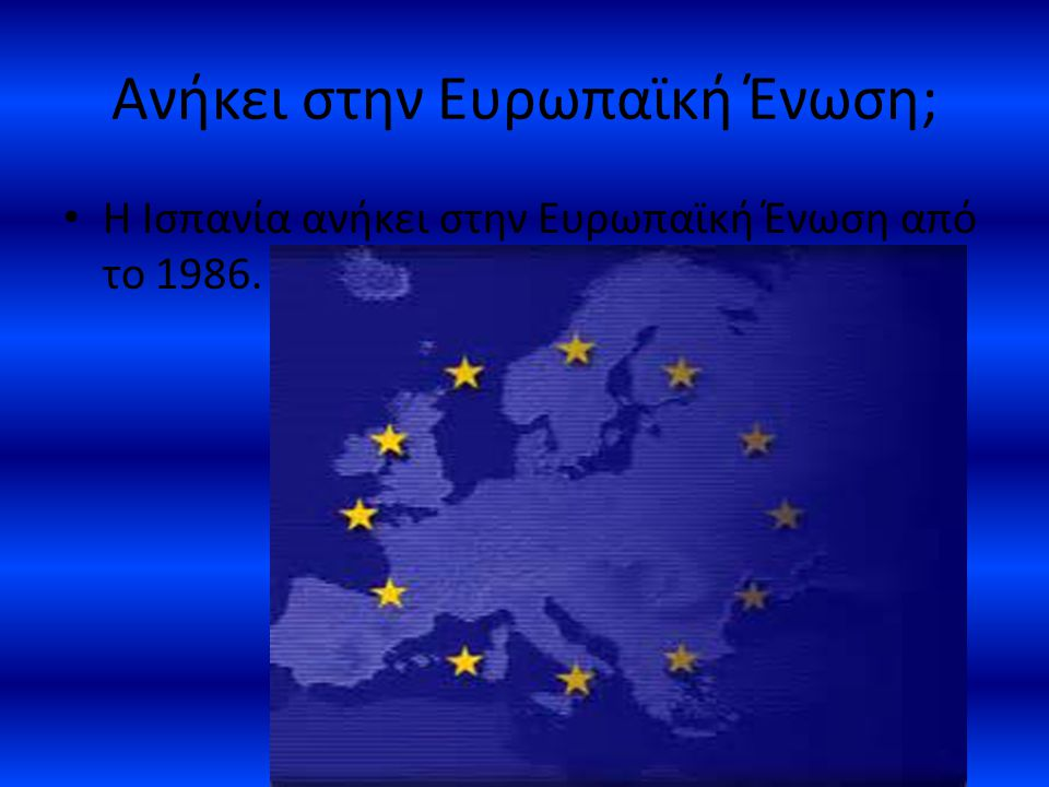 Ανήκει στην Ευρωπαϊκή Ένωση;