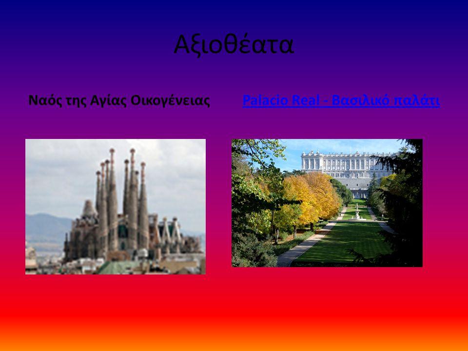 Αξιοθέατα Ναός της Αγίας Οικογένειας Palacio Real - Βασιλικό παλάτι