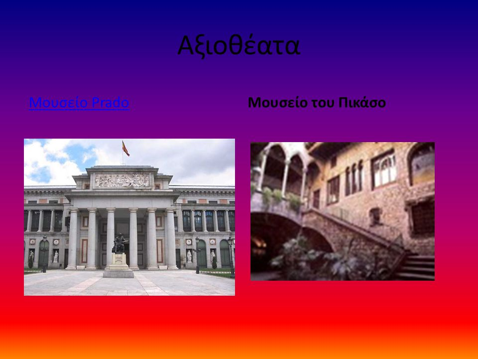Αξιοθέατα Μουσείο Prado Μουσείο του Πικάσο