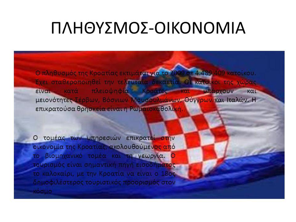 ΠΛΗΘΥΣΜΟΣ-ΟΙΚΟΝΟΜΙΑ