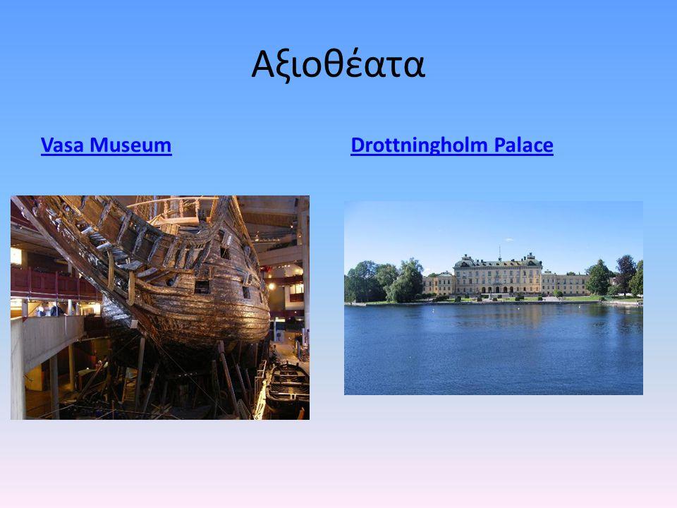 Αξιοθέατα Vasa Museum Drottningholm Palace