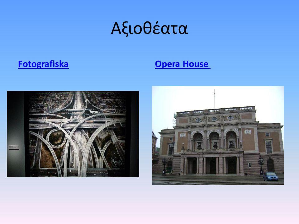 Αξιοθέατα Fotografiska Opera House