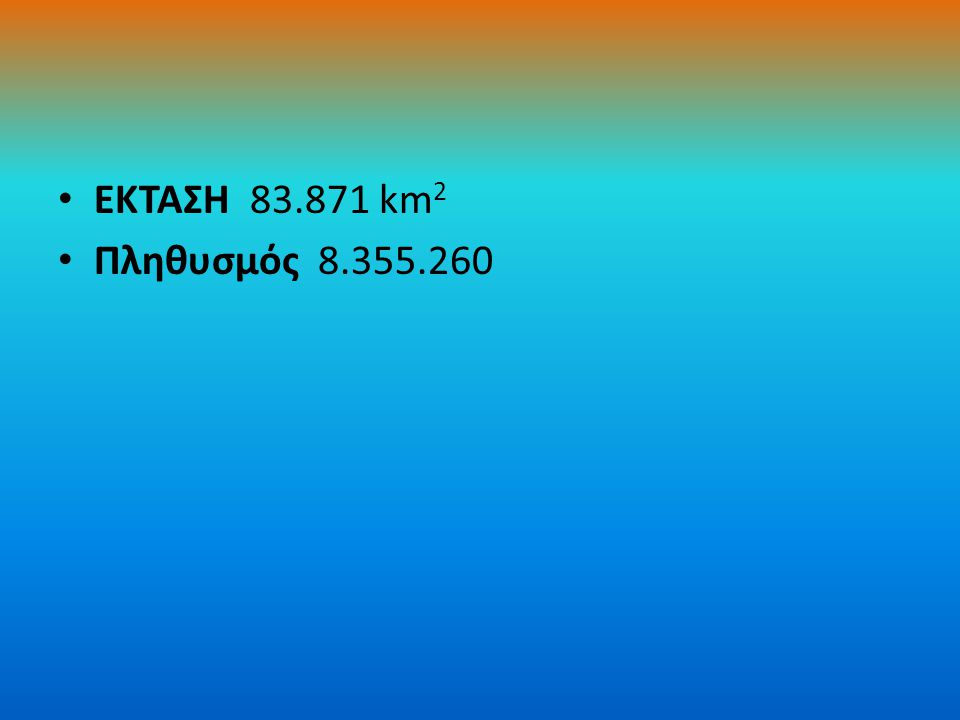 ΕΚΤΑΣΗ 83.871 km2 Πληθυσμός 8.355.260