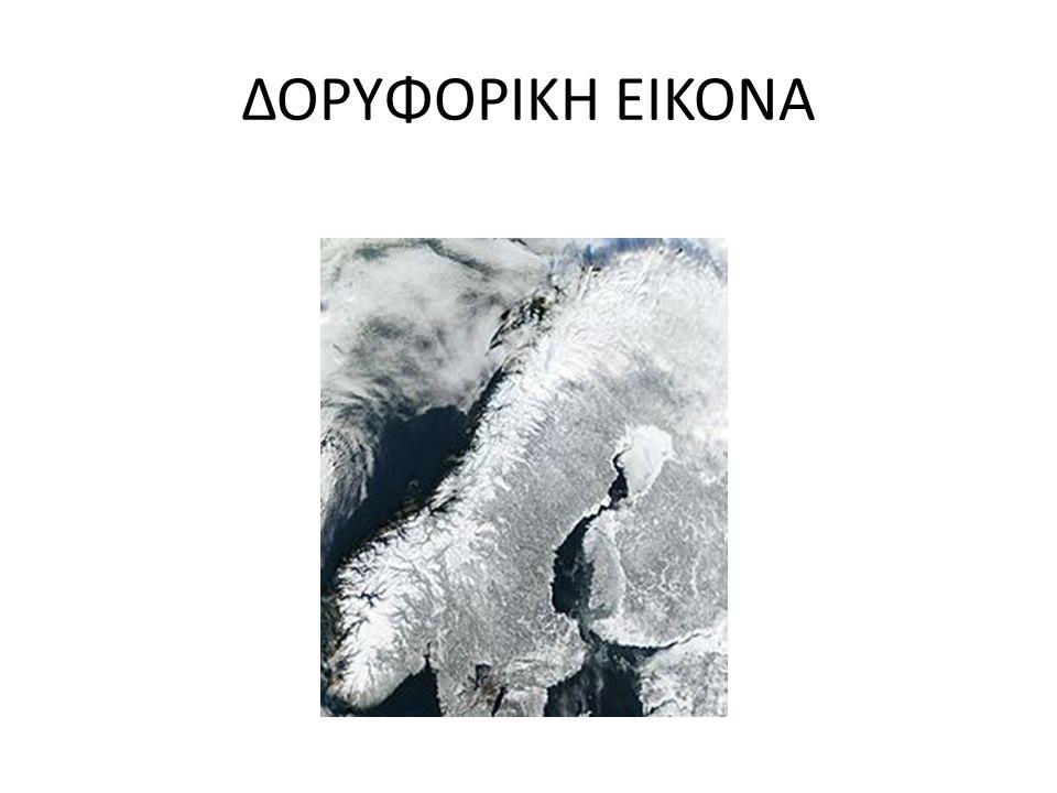 ΔΟΡΥΦΟΡΙΚΗ ΕΙΚΟΝΑ