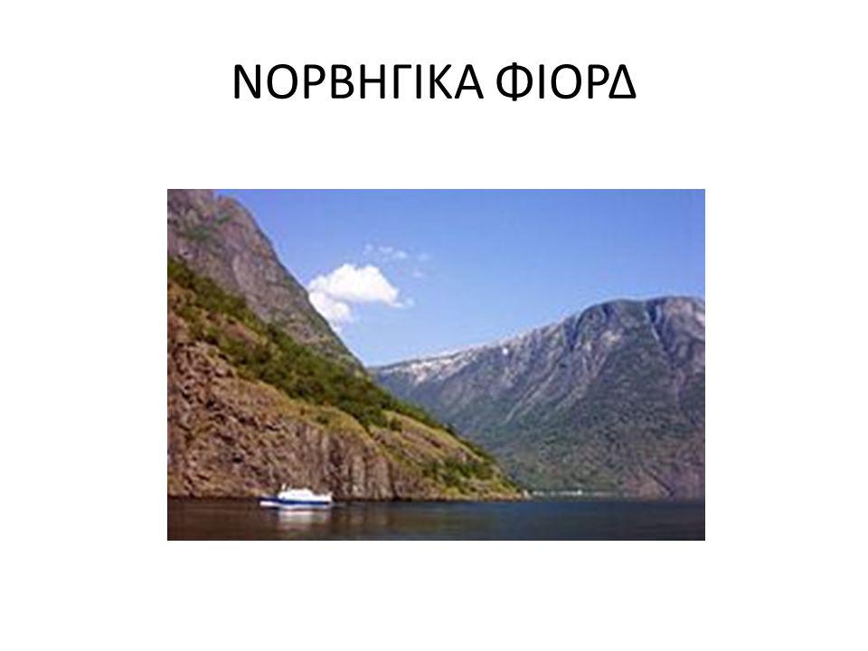 ΝΟΡΒΗΓΙΚΑ ΦΙΟΡΔ