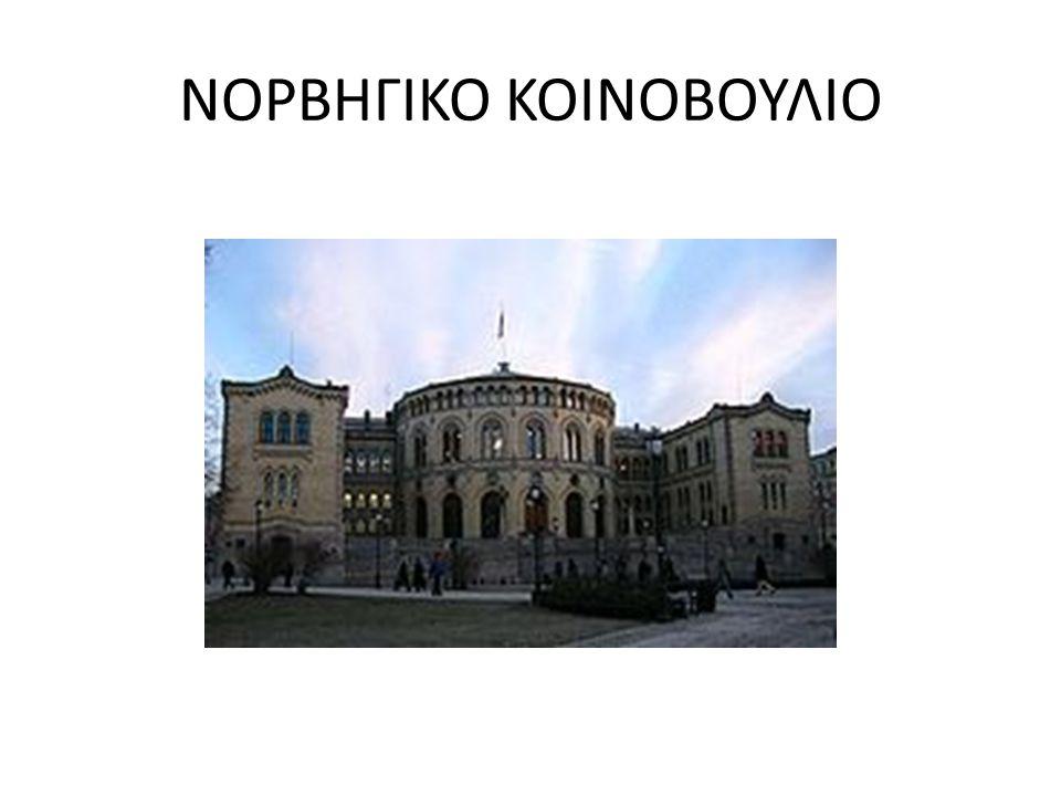 ΝΟΡΒΗΓΙΚΟ ΚΟΙΝΟΒΟΥΛΙΟ