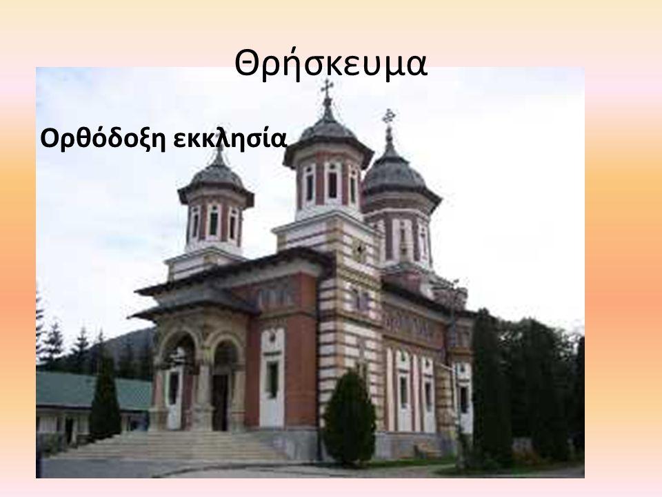Θρήσκευμα Ορθόδοξη εκκλησία
