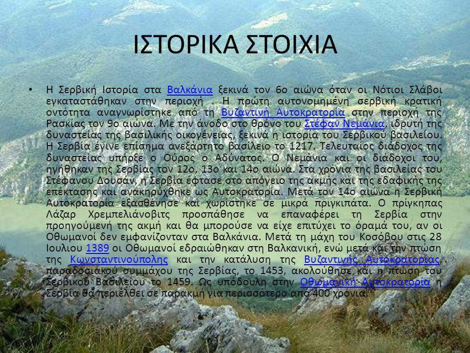 ΙΣΤΟΡΙΚΑ ΣΤΟΙΧΙΑ