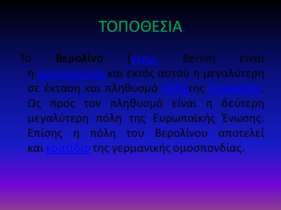ΤΟΠΟΘΕΣΙΑ