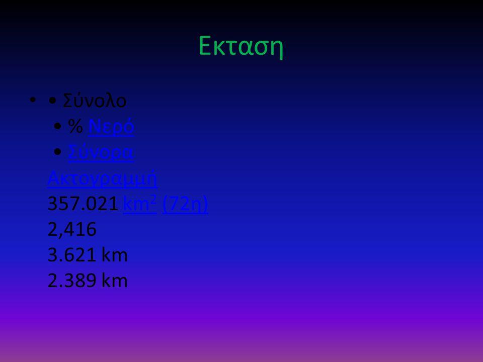 Εκταση • Σύνολο • % Νερό • Σύνορα Ακτογραμμή 357.021 km2 (72η) 2,416 3.621 km 2.389 km