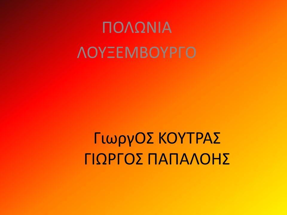 ΓιωργΟΣ ΚΟΥΤΡΑΣ ΓΙΩΡΓΟΣ ΠΑΠΑΛΟΗΣ