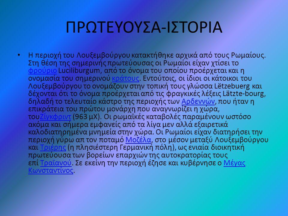 ΠΡΩΤΕΥΟΥΣΑ-ΙΣΤΟΡΙΑ