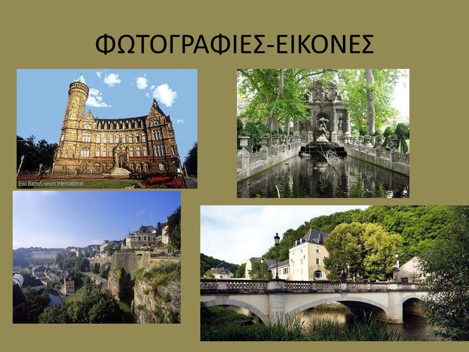 ΦΩΤΟΓΡΑΦΙΕΣ-ΕΙΚΟΝΕΣ