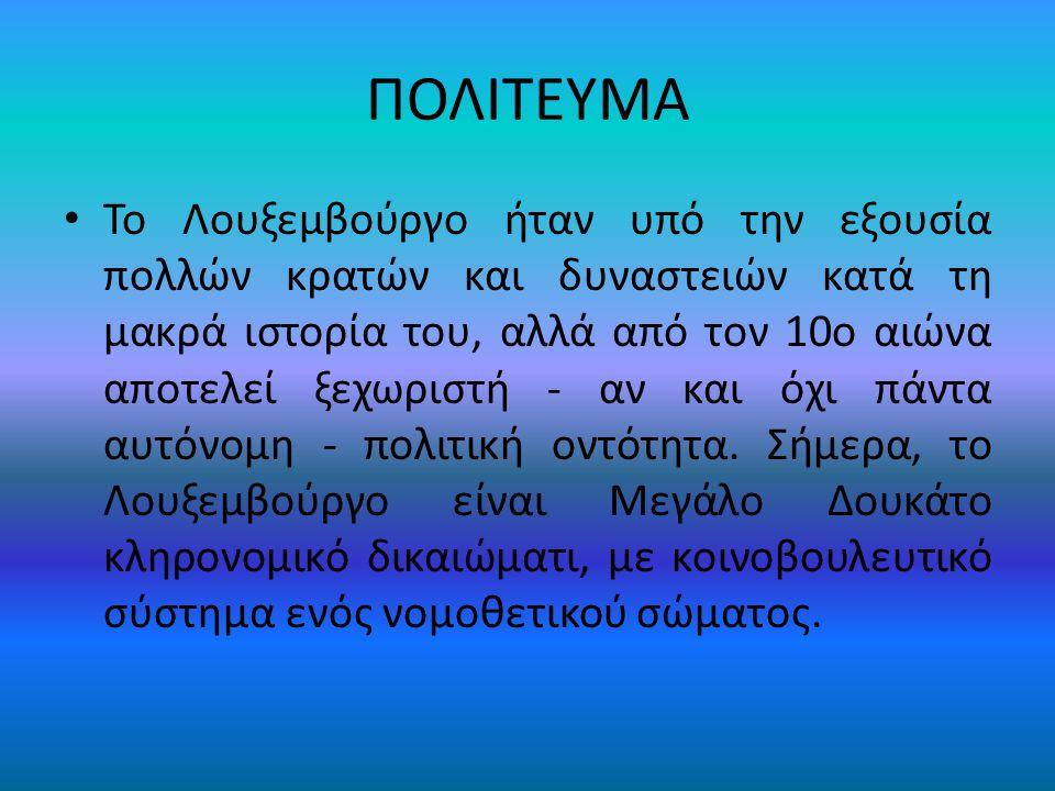 ΠΟΛΙΤΕΥΜΑ