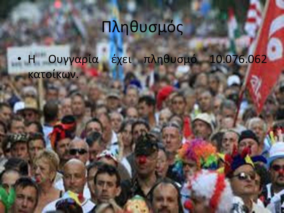 Πληθυσμός Η Ουγγαρία έχει πληθυσμό 10.076.062 κατοίκων.