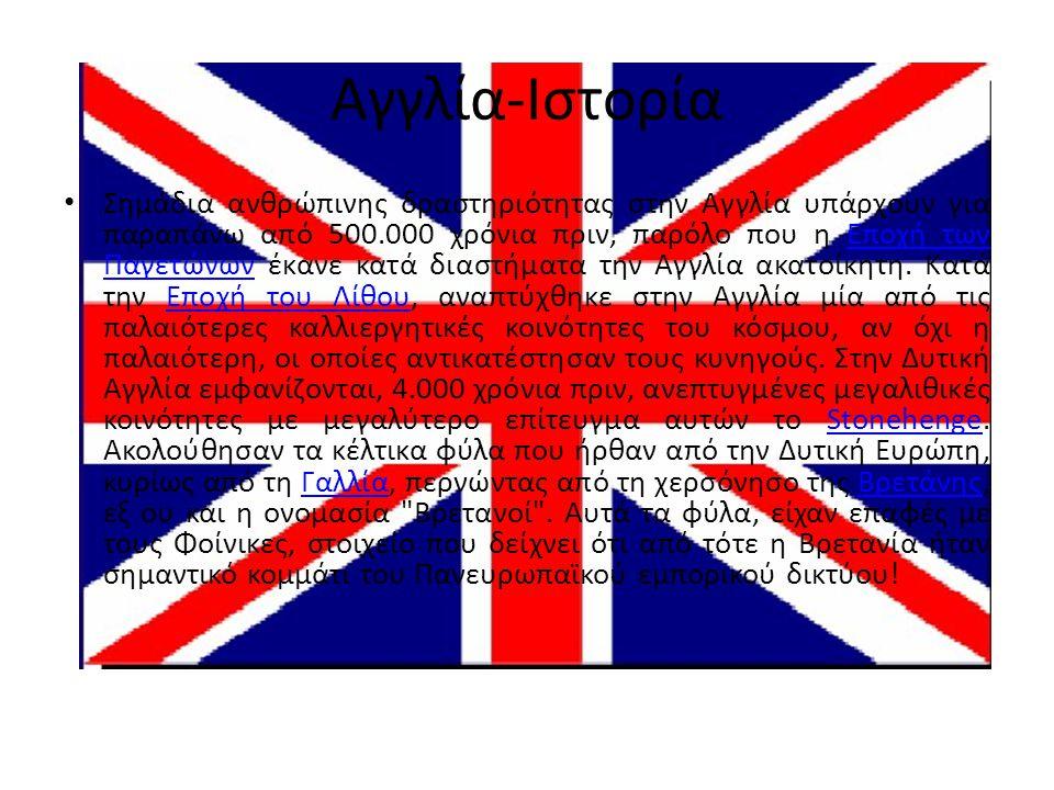 Αγγλία-Ιστορία