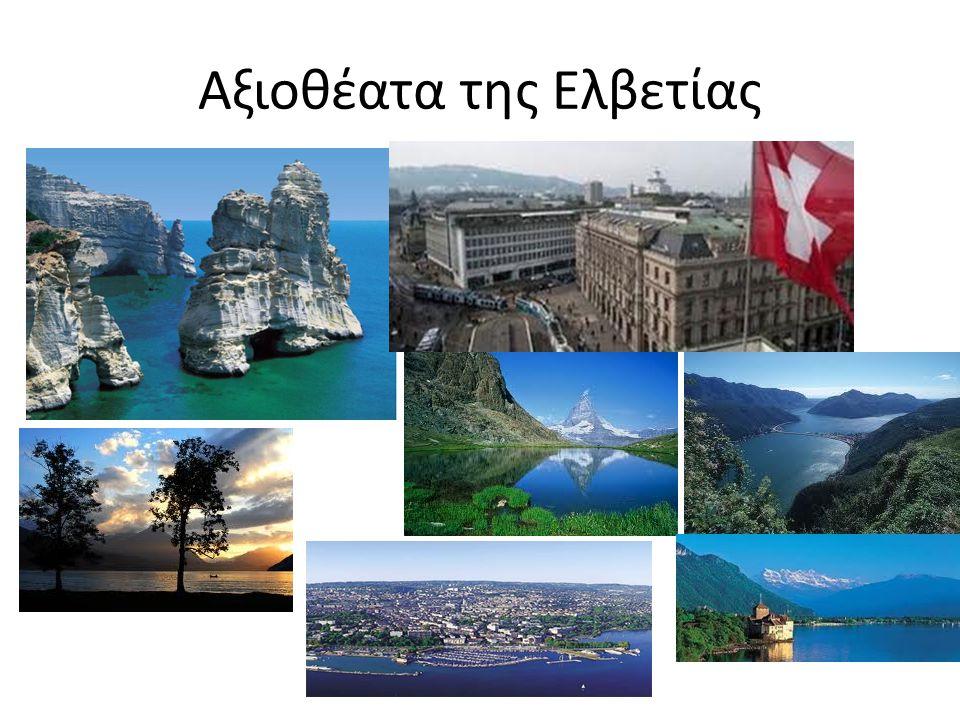 Αξιοθέατα της Ελβετίας