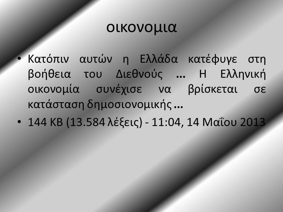 οικονομια Κατόπιν αυτών η Ελλάδα κατέφυγε στη βοήθεια του Διεθνούς ... Η Ελληνική οικονομία συνέχισε να βρίσκεται σε κατάσταση δημοσιονομικής ...