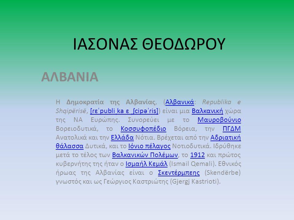 ΙΑΣΟΝΑΣ ΘΕΟΔΩΡΟΥ ΑΛΒΑΝΙΑ
