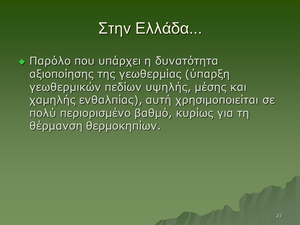 Στην Ελλάδα...