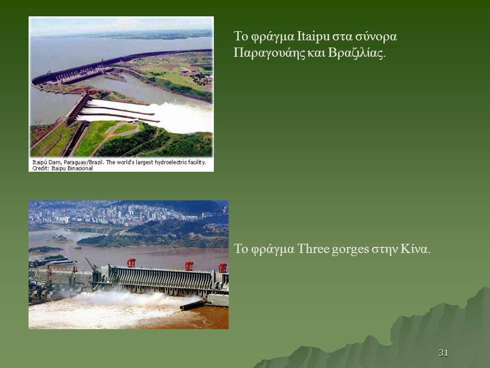 Το φράγμα Itaipu στα σύνορα Παραγουάης και Βραζιλίας.