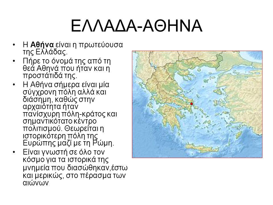 ΕΛΛΑΔΑ-ΑΘΗΝΑ Η Αθήνα είναι η πρωτεύουσα της Ελλάδας.