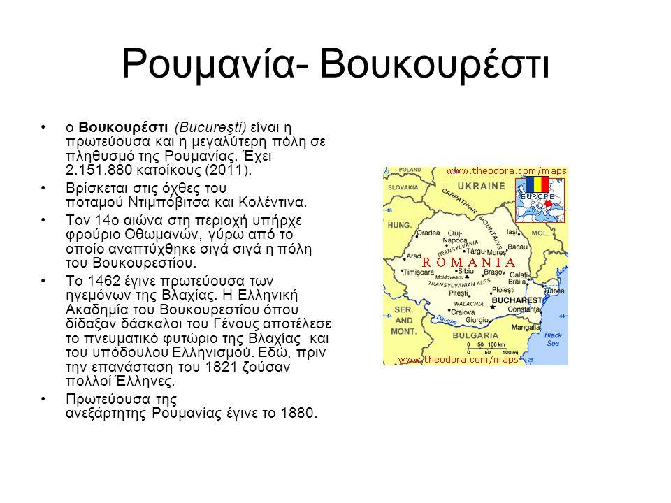 Ρουμανία- Βουκουρέστι