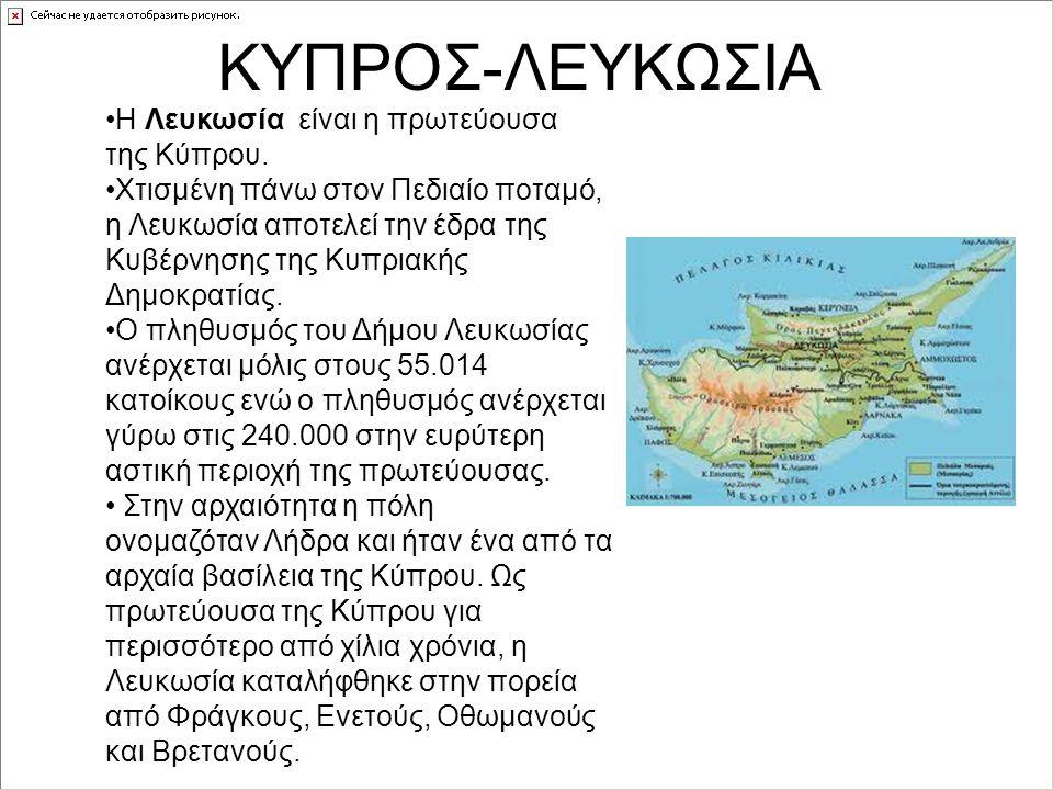 ΚΥΠΡΟΣ-ΛΕΥΚΩΣΙΑ Η Λευκωσία είναι η πρωτεύουσα της Κύπρου.