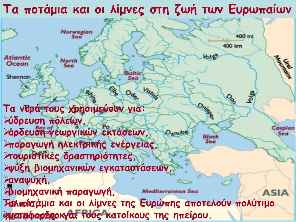Τα ποτάμια και οι λίμνες στη ζωή των Ευρωπαίων