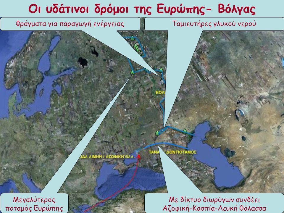 Οι υδάτινοι δρόμοι της Ευρώπης- Βόλγας