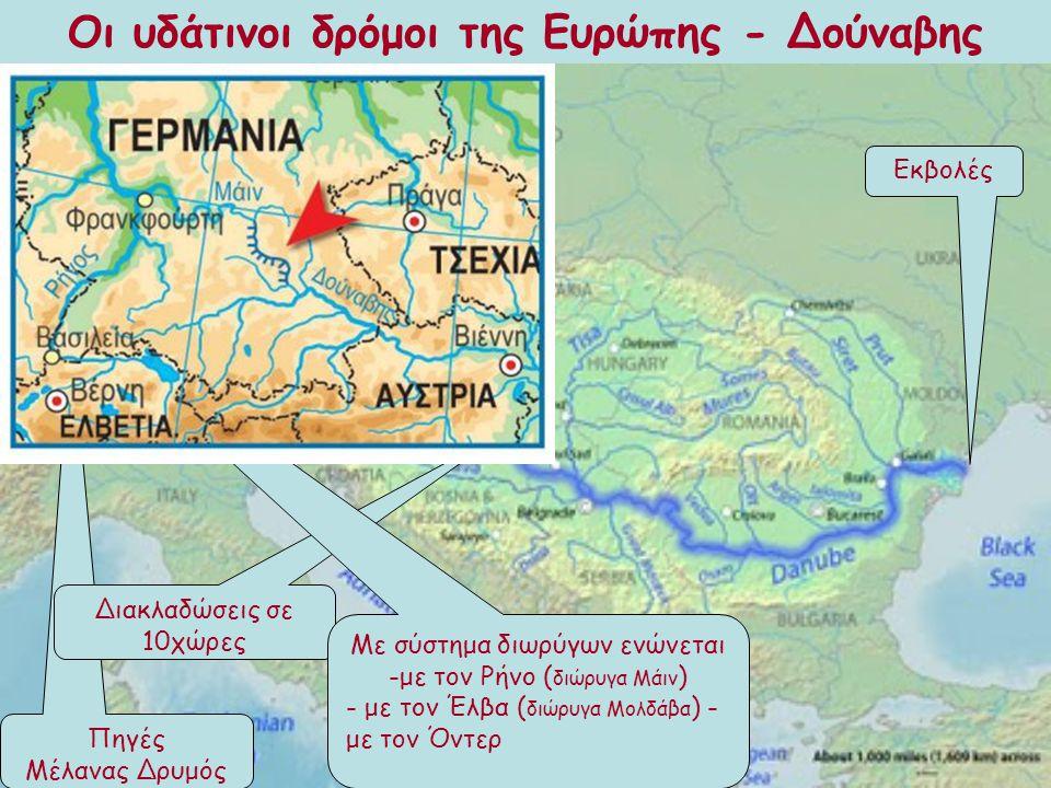 Οι υδάτινοι δρόμοι της Ευρώπης - Δούναβης