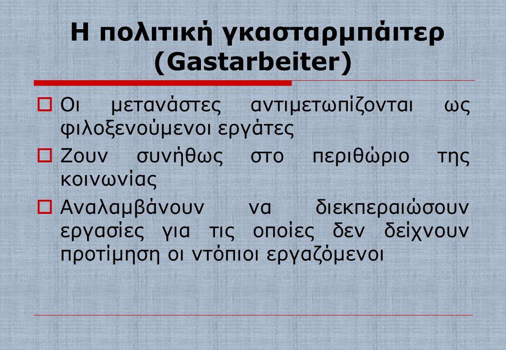 Η πολιτική γκασταρμπάιτερ (Gastarbeiter)