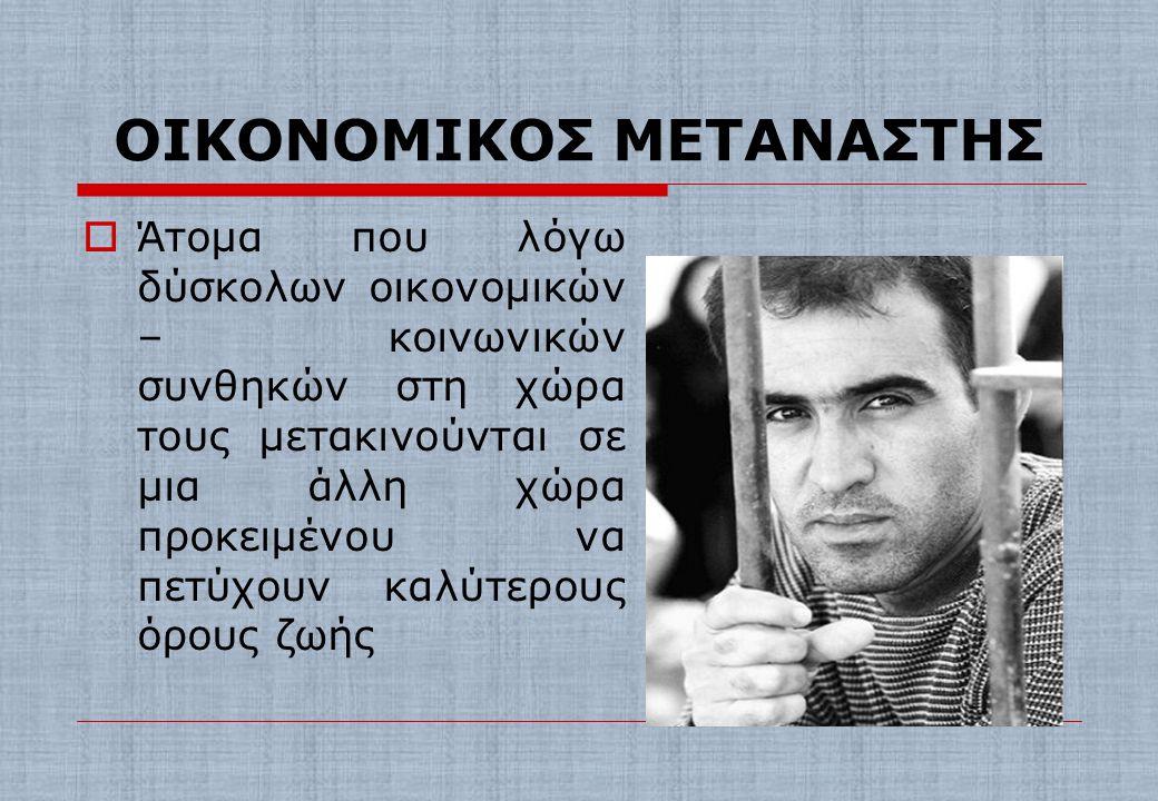 ΟΙΚΟΝΟΜΙΚΟΣ ΜΕΤΑΝΑΣΤΗΣ