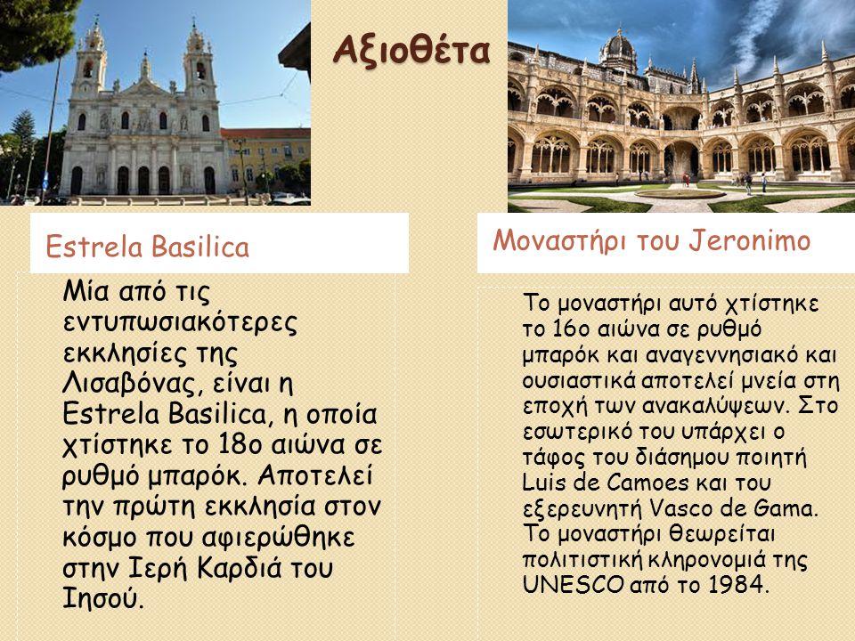 Αξιοθέτα Μοναστήρι του Jeronimo Estrela Basilica