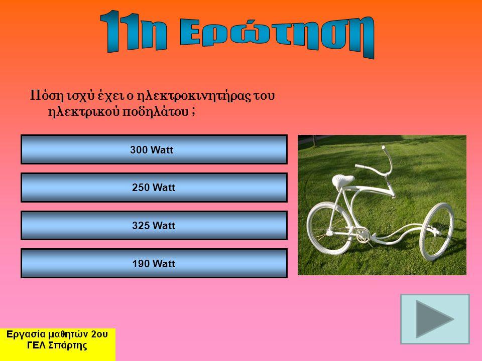 11η Ερώτηση Πόση ισχύ έχει ο ηλεκτροκινητήρας του ηλεκτρικού ποδηλάτου ; 300 Watt. 250 Watt. 325 Watt.