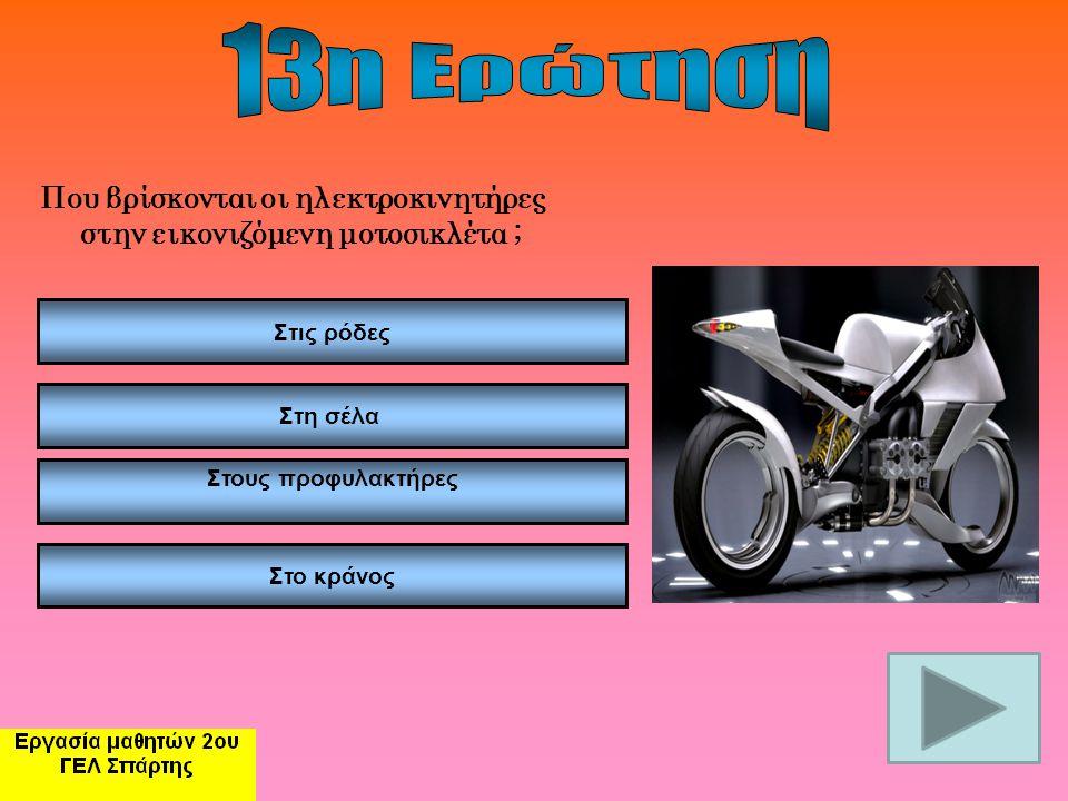 13η Ερώτηση Που βρίσκονται οι ηλεκτροκινητήρες στην εικονιζόμενη μοτοσικλέτα ; Στις ρόδες. Στη σέλα.