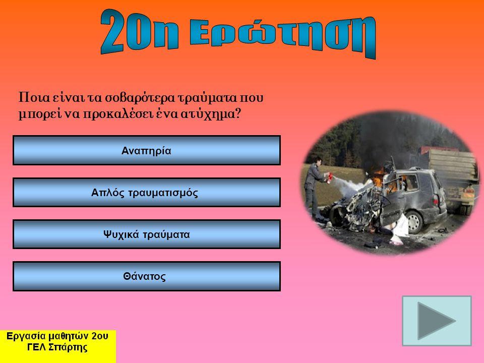 20η Ερώτηση Ποια είναι τα σοβαρότερα τραύματα που μπορεί να προκαλέσει ένα ατύχημα Αναπηρία. Απλός τραυματισμός.