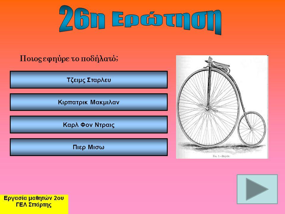 26η Ερώτηση Ποιος εφηύρε το ποδήλατό; Τζειμς Σταρλευ