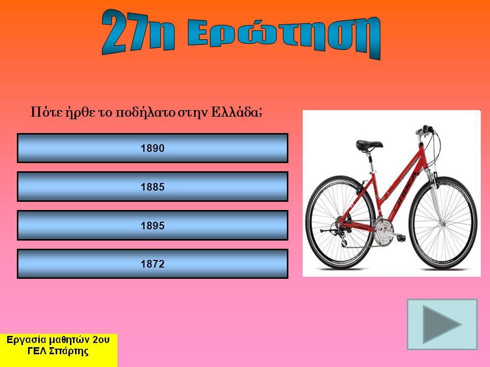 27η Ερώτηση Πότε ήρθε το ποδήλατο στην Ελλάδα; 1890 1885 1895 1872