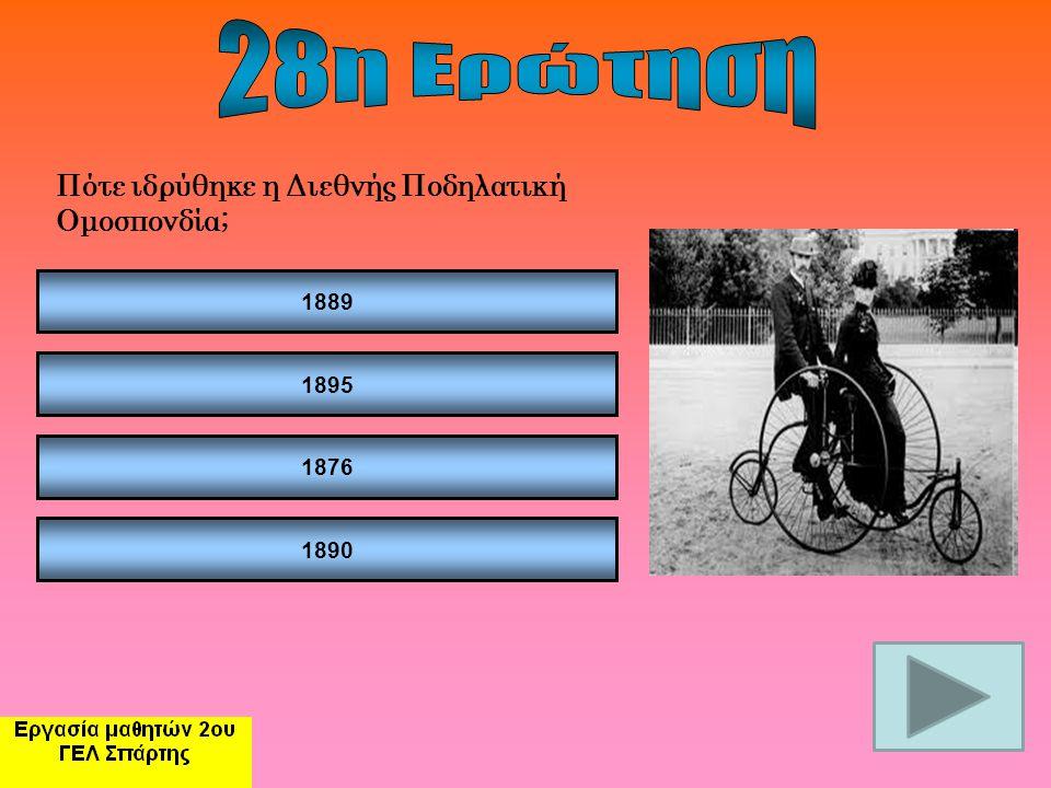 28η Ερώτηση Πότε ιδρύθηκε η Διεθνής Ποδηλατική Ομοσπονδία; 1889 1895