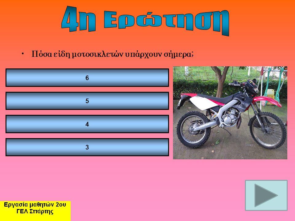 4η Ερώτηση Πόσα είδη μοτοσικλετών υπάρχουν σήμερα; 6 5 4 3