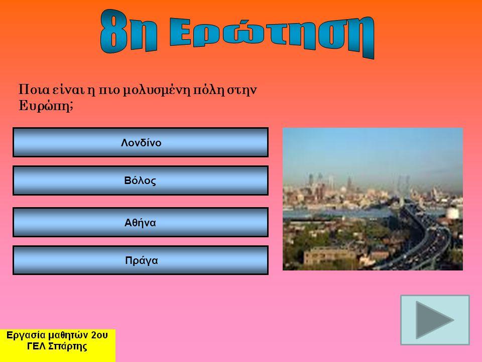 8η Ερώτηση Ποια είναι η πιο μολυσμένη πόλη στην Ευρώπη; Λονδίνο Βόλος
