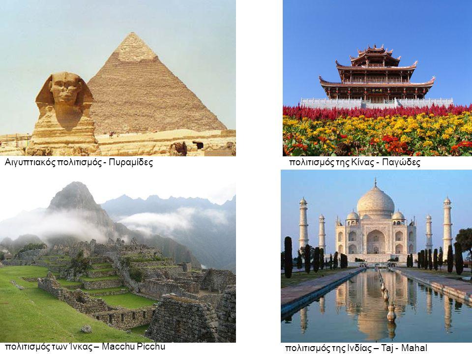 Αιγυπτιακός πολιτισμός - Πυραμίδες