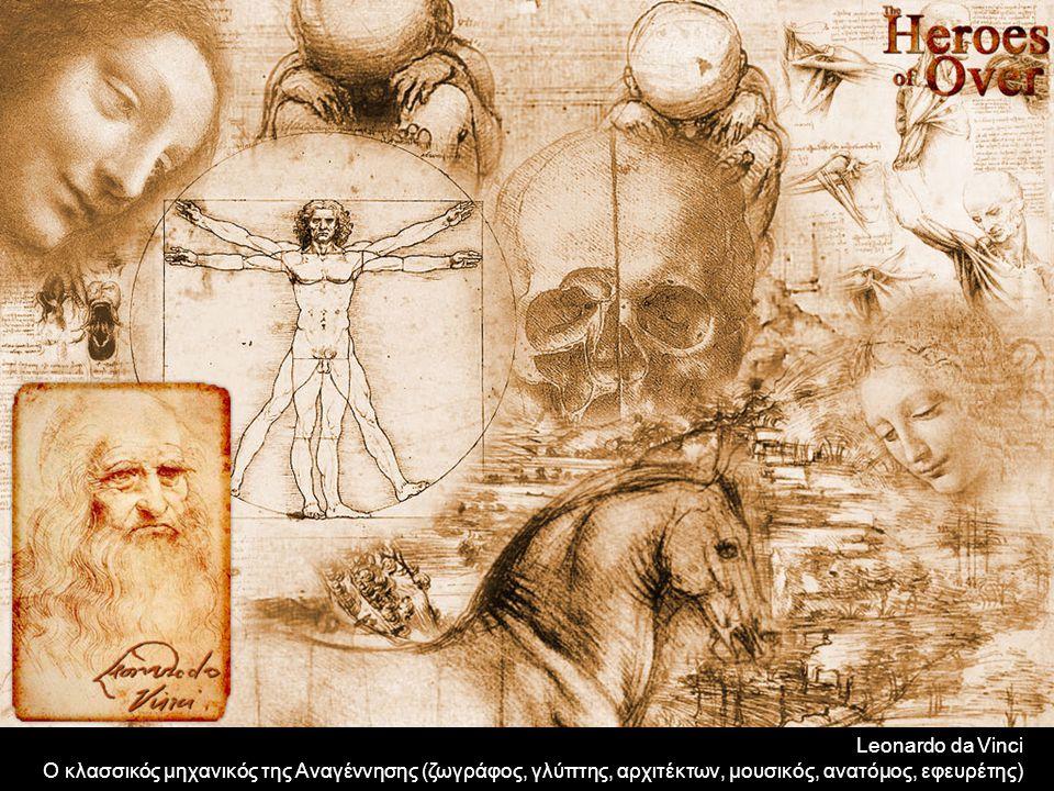 Leonardo da Vinci Ο κλασσικός μηχανικός της Αναγέννησης (ζωγράφος, γλύπτης, αρχιτέκτων, μουσικός, ανατόμος, εφευρέτης)