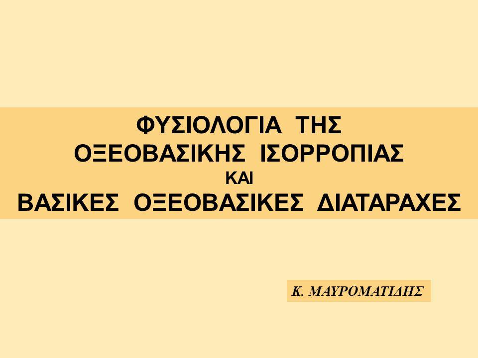 ΟΞΕΟΒΑΣΙΚΗΣ ΙΣΟΡΡΟΠΙΑΣ ΒΑΣΙΚΕΣ ΟΞΕΟΒΑΣΙΚΕΣ ΔΙΑΤΑΡΑΧΕΣ