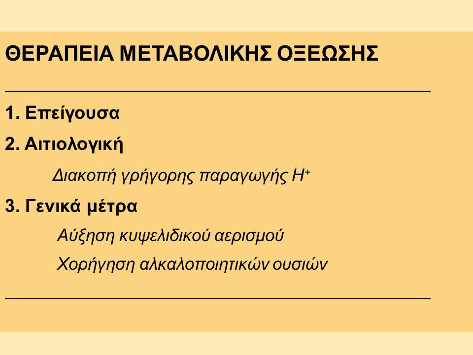 ΘΕΡΑΠΕΙΑ ΜΕΤΑΒΟΛΙΚΗΣ ΟΞΕΩΣΗΣ